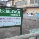 『戸田市本町・戸田の湯さん横の戸田市土に親しむ広場ができました #todacity』の画像