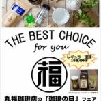 丸福珈琲店 BLOG