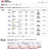 『JAL OKA-MNL終了』の画像