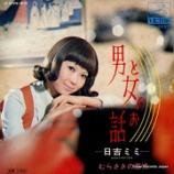 『【#ボビ伝60】日吉ミミ『男と女のお話』動画! #ボビ的記憶に残る歌』の画像