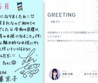 【日向坂46】5月のグリーティングキター!