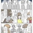 合コン:佐藤さん③
