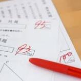 『定期テストの作り方』の画像