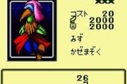 【遊戯王】ゲームボーイでの最強カードwwwwwwwwww