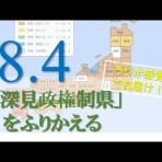 長崎大学環境科学部(観光学、地理教育・環境教育論) 深見聡研究室