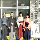 『卒業式は和服で!特別な日の思い出をつくる』の画像
