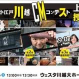 『【動画付き】今週のLINKS TV、今週のゲーム実況、小江戸川越CMコンテスト他』の画像