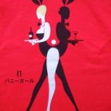 『女給『バニーガール』』の画像