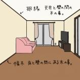 『天井廻縁の利点の話。』の画像