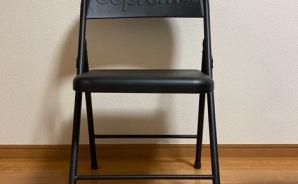 高級ブランドのパイプ椅子を買ってみた