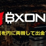 BXONEウォレット 日本語解説ブログ