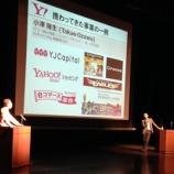 『Yahoo!ショッピング無料化の仕掛人・小澤氏が語る!新事業成功の作り方とポイント/OKa-Bizセミナー』の画像