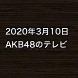 2020年3月10日のAKB48関連のテレビ