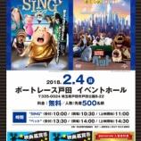『<ボートレース戸田>2月4日(日)イベントホールでは「SING/シング」&「ペット」映画上映会、2階イベントホール前では「ボートレース VR体験」ができます』の画像