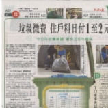 『ゴミ有料化へ、1キロ当たり0.11ドルに』の画像