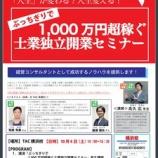 『TAC横浜校 中小企業診断士 セミナー! ぶっちぎりで1000万円超稼ぐ 士業独立開業セミナー』の画像