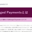 eBay Managed Paymentについて把握したいこと20個