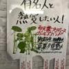 秋元康プロデュースのガールズバンド募集ポスターが女性をバカにしすぎだと炎上中