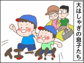 【4コマ漫画】幼児になったら少し遠くから見守れるようになりました