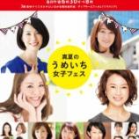 『「真夏のうめいち女子フェス・15人の美人講師が美しくなるコツ、教えます」阪神百貨店でのイベントに参加させていただきます♡』の画像