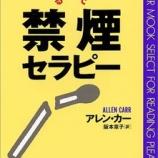『禁煙セラピー - アレン・カー(阪本 章子・訳)』の画像
