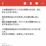 『【乃木坂46】ステバも解放!!『7thバスラ』楽天チケット先行当落祭り開催キタ━━━━(゚∀゚)━━━━!!!』の画像