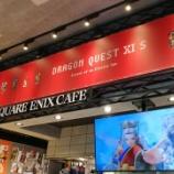 『SQUARE ENIX CAFE TOKYO - ジェムカン聖地巡礼』の画像