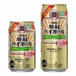 『【冬限定】タカラ「焼酎ハイボール」<強烈りんごサイダー割り> 発売』の画像