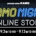 サッカーショップKAMOのオンラインストアセールが爆安すぎる件(9月13日まで)