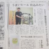 『\関市特産のクラフトビールをつくりたい/ 浅井さんのチャレンジが中日新聞に掲載されました』の画像