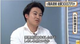 【画像】3000万円着服した小島崇靖が清々しいほどのクズだと話題に