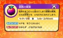 妖怪ウォッチ3 禁断の果実の入手ダンジョンと効果だニャン!