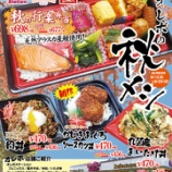 『2016年11月26日  オレボ2016秋のキャンペーン開始!!』の画像