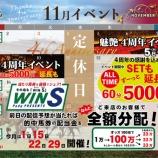 『【lounge魅艶】11月イベント情報&4周年』の画像