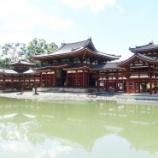 『いつか行きたい日本の名所 平等院』の画像
