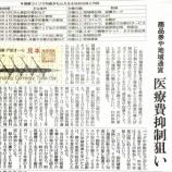 『(読売新聞)健康づくり自治体が特典 商品券や地域通貨 医療費抑制狙い』の画像