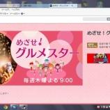 『【本日テレビ出演】NHK-BSプレミアム「めざせ!グルメスター」』の画像
