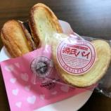 『大きい源氏パイ!?と思いきやサンマルクカフェのチョコクロだった!バレンタイン限定で「ハートチョコクロ」が販売されてるぞ!』の画像
