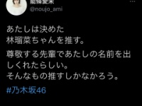 【元乃木坂46】能條愛未さん、突然のお気持ち表明wwwwwwwww