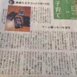『高嶋さんの「ゲーム機バキバキ事件」』の画像