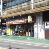 『東京羽田 うまいラーメンショップうまい 名和店@愛知県東海市名和町山東』の画像