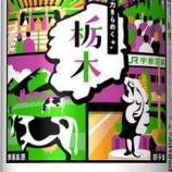 『【黒ラベル】栃木・群馬の限定デザイン缶発売』の画像