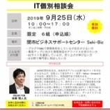 『\EC、ブログ、SNS運営担当者必見/ITを活用して集客アップ!9/25(水)『IT個別相談会』開催!』の画像