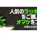 『【カートゥーンウォーズ3】【追記】7月ラストキャンペーンのお知らせ』の画像