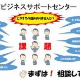 『関市の経営者の皆さんへ!関市ビジネスサポートセンターSeki-Biz(セキビズ)がオープンします!』の画像