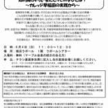 『【お知らせ】横浜で講演をします』の画像