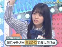 【日向坂46】愛萌さん、大喜利で個性を発揮wwwwwwwwwwwww