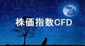 『【株価指数CFD】株取引・ETF上位互換?注目のインデックス投資(仕組み/運用) 』の画像