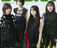 【欅坂46】BUBKA2月号表紙の欅ちゃん、めっちゃいいな!