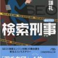 ビジネス書 検索刑事を読んでの感想